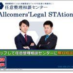 アルスタ司法書士事務所の口コミ・評判~任意整理が安い!