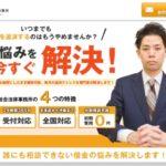 弁護士法人天音総合法律事務所の口コミ・評判を徹底解説!