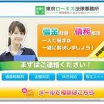 東京ロータス法律事務所(旧岡田法律事務所)の口コミ・評判