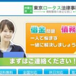 東京の債務整理に強いおすすめ事務所(台東区・渋谷区・杉並区)