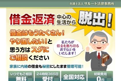 弁護士法人サルート 口コミ 評判