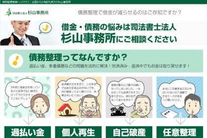 司法書士法人杉山事務所 口コミ 評判