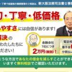 新大阪法務司法書士事務所の評判や口コミ~債務整理におすすめな理由
