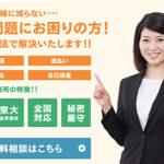 名村法律事務所の評判・口コミ(債務整理)