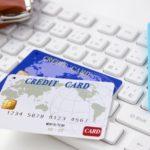 任意整理前にクレジットカードを使うのはNGである理由