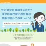 東京ミネルヴァ法律事務所の口コミ・評判や気になる費用は?
