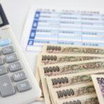 個人再生で退職金の額が多い人は要注意!