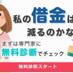 アーク東京法律事務所の口コミ・評判!債務整理の相談実績も豊富!