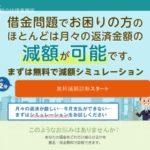 ライズ綜合法律事務所の口コミ・評判~豊富な債務整理の実績が魅力!
