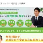 アストレックス司法書士事務所の口コミ・評判~闇金にも対応可!