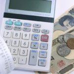借金の元金が増えることになってしまうシステムのカラクリとは?