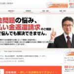 ゆうき司法書士事務所の口コミ・評判!借金問題が得意な大阪の事務所
