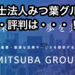 司法書士法人みつ葉グループの評判・口コミ!債務整理の実績多数!