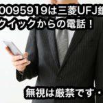 0120095919は三菱UFJ銀行バンクイックからの電話!無視は危険!