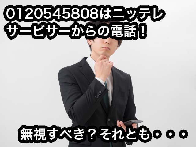0120545808