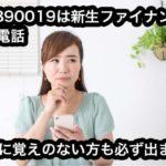 0120890019は新生フィナンシャルからの電話!無視をすると・・・
