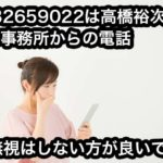 0332659022は高橋裕次郎法律事務所からの電話!どう対処する?