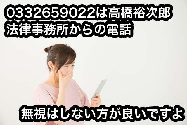 0332659022