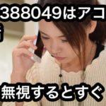 0453388049はアコムからの電話!無視をし続けると・・・