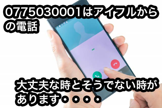 0775030001