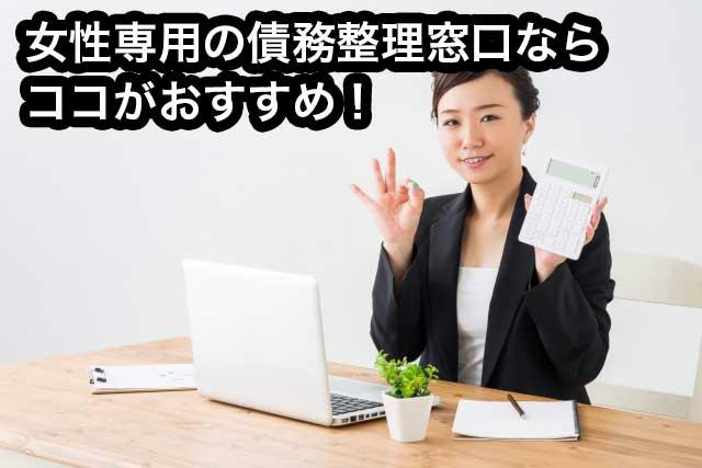 債務整理 女性専用 おすすめ