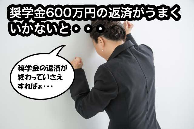 奨学金 600万円
