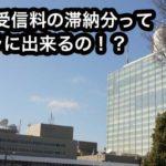 NHK受信料の滞納分はチャラに出来る?その可否と具体的な対処法