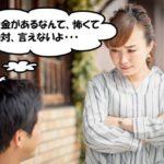 借金を嫁に言えない時はどうすれば良いか徹底解説!