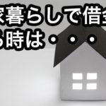 実家暮らしで借金がある場合はどう解決したら良いの?