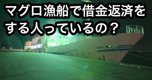 借金 マグロ漁船