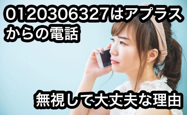 0120306327