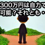 借金300万円は自力でも返済が可能?それとも債務整理?