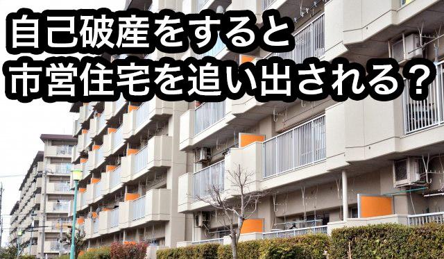 自己破産 市営住宅