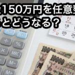 借金150万円を任意整理すると月々の返済額はどうなる?