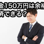 借金150万円を余裕で返済できるラインはどこまで?