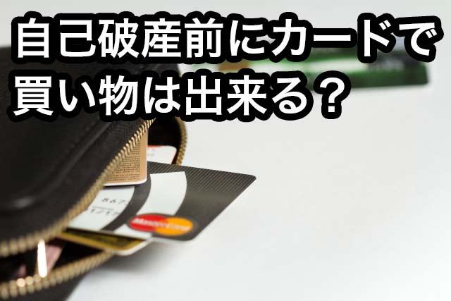自己破産前 カード 買い物