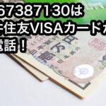 0367387130は三井住友VISAカードからの電話!放置してはいけない理由