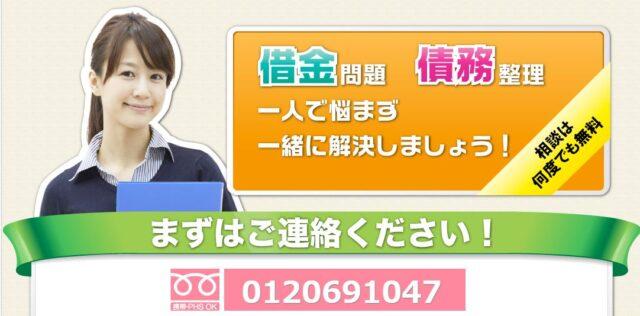 東京ロータス法律事務所 口コミ 評判
