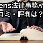C-ens法律事務所(シーエンス法律事務所)の口コミ・評判をチェック