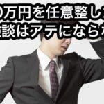 借金600万円を任意整理した体験談が少ない理由と対処法を解説!