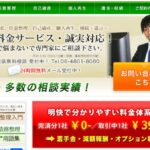 アース司法書士事務所(大阪)の口コミ・評判!費用が明快で良心的
