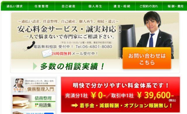 アース司法書士事務所 大阪
