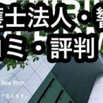弁護士法人・響の口コミ・評判!債務整理の費用は?