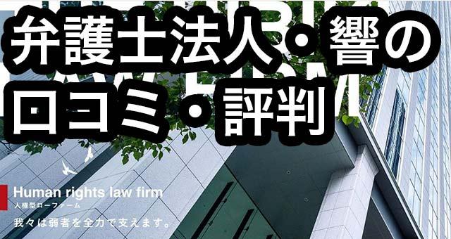 弁護士法人・響 口コミ