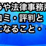 そうや法律事務所の口コミ・評判~気になる部分を解説!